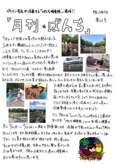 月刊☆ぱんち 第66号