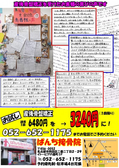 ぱんち産後チラシ(裏)