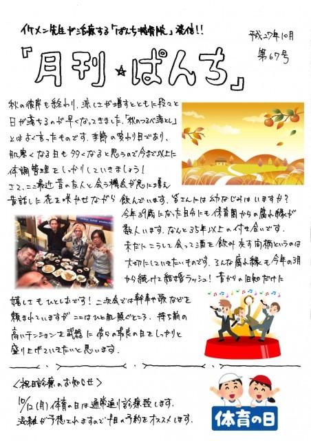 月刊☆ぱんち 第67号