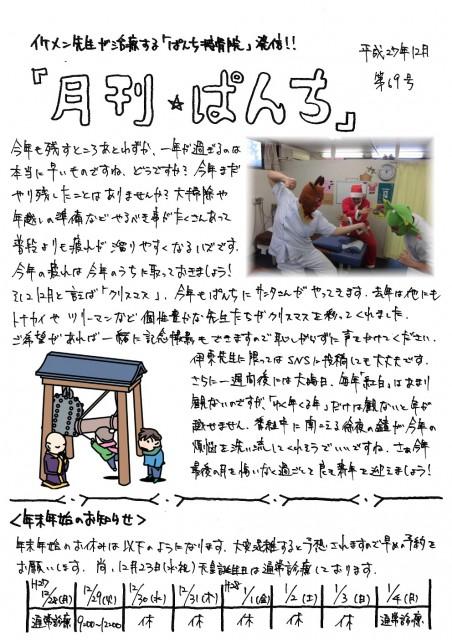 月刊☆ぱんち 第69号