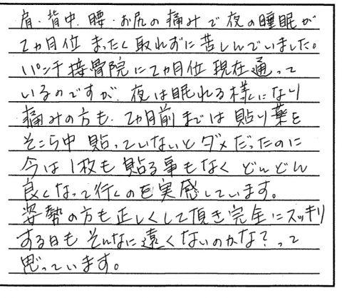 骨盤矯正 30代女性 ぱんち接骨院